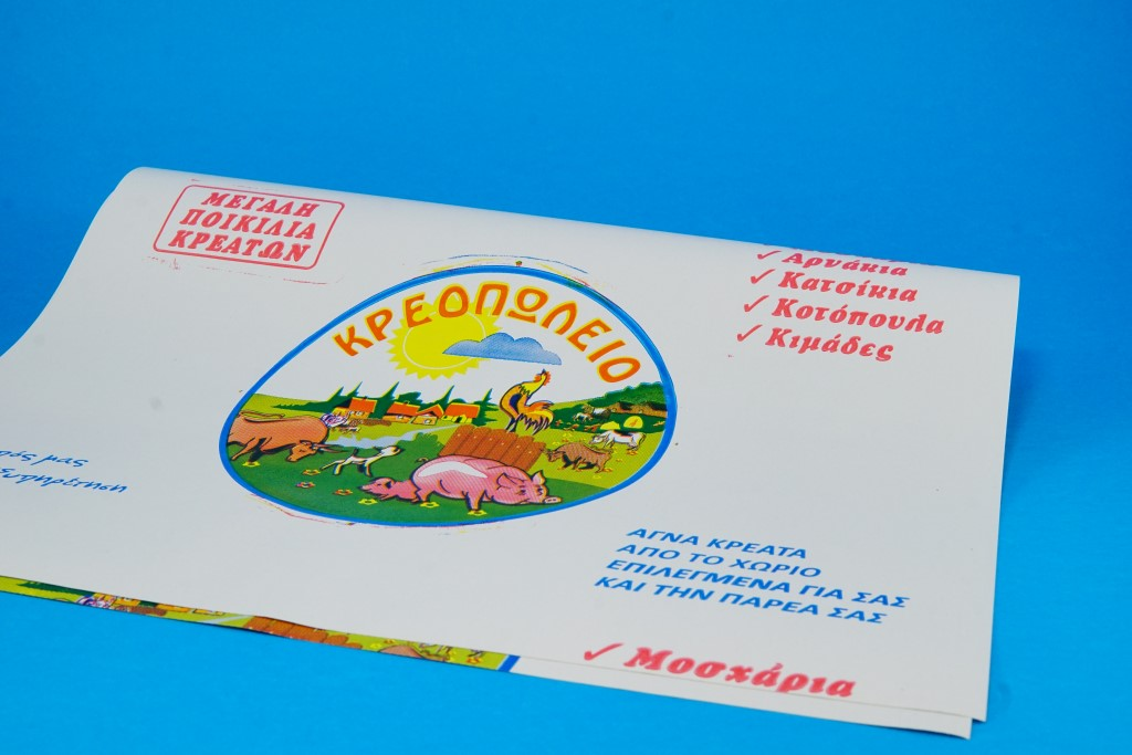 """Butcher Wrapping Paper Α΄ """"Traditional"""" (15 kg)"""